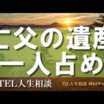 TEL人生相談 神回チャンネル