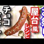 てぬキッチン/Tenu Kitchen