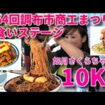 三宅智子の大食いTV