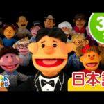 Super Simple 日本語 – 童謡とこどもの歌